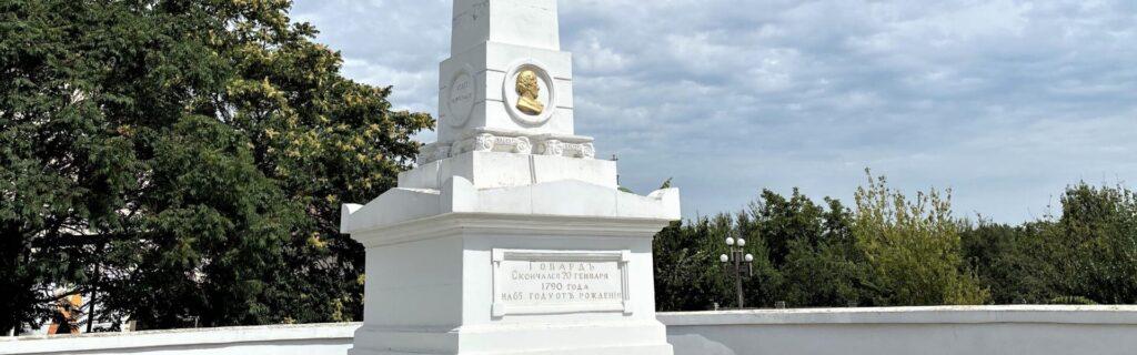 The John Howard Monument